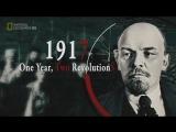 1917 Один год - две революции / 1917 One Year, Two Revolutions (2017)