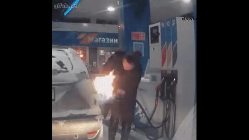Проверяла зажигалкой льется ли бензин
