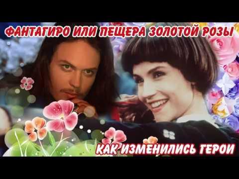 Фантагиро Пещера золотой розы КАК ИЗМЕНИЛИСЬ ГЕРОИ 27 лет спустя