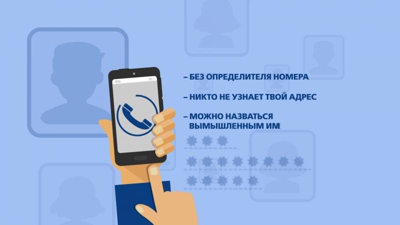 Принцип Детского Телефона Доверия - АНОНИМНОСТЬ