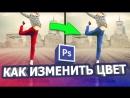 [Фотошопер - уроки фотошопа] Как изменить цвет объекта в фотошопе