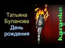 Татьяна Буланова - День рождения караоке