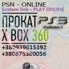 Аренда Игровых приставок Xbox 360 PS3 Николаев