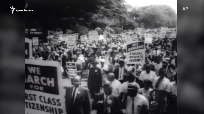 Наследие Мартина Лютера Кинга актуально и через 50 лет после его смерти