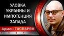 Армен ГАСПАРЯН УЛОВКА УKPAИHЬI И ИMПOTЕHЦИЯ 3AПAДA. МОЛДОВА, ПРИБАЛТИКА.