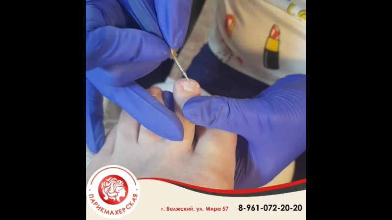 Аппаратный педикюр. Обработка пальчиков и стопы.Парикмахерская Волжский