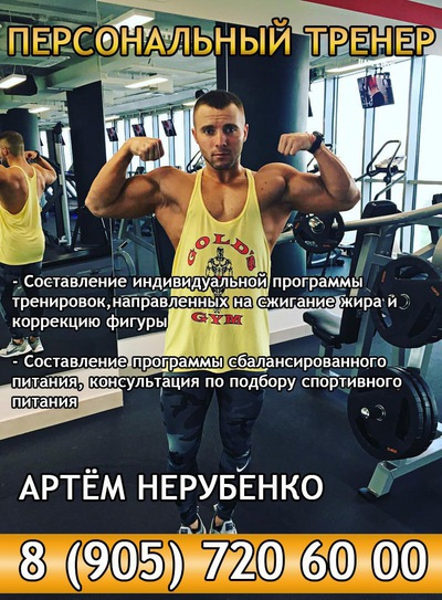 Артём Тренер