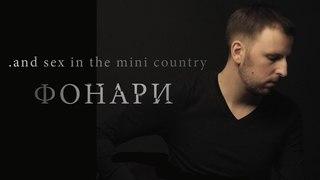 Евгений Сорокин - Фонари (.And sex in the mini country. cover)