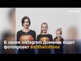 Фэшн-блогер и мама двоих детей Доминик выкладывает необычные фотографии со своими дочками.