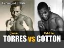 Хосе Торрес vs Эдди Коттон (Jose Torres vs Eddie Cotton) 15.08.1966