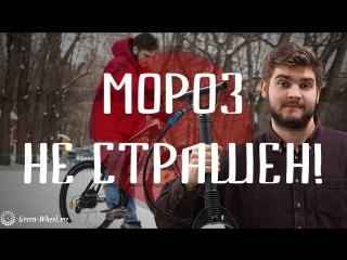 Тест-драйв в мороз. Электровелосипед Leisger MD5 Basic 27,5