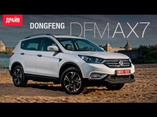 Dongfeng DFM AX7 тест-драйв с Александром Тычининым