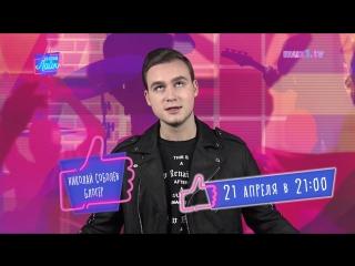 Николай Соболев Анонс Вечерний лайк