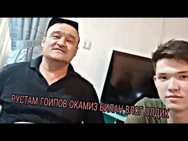 РУСТАМ ҒОИПОВ ЧИМКЕНТ ШАХРИДА RUSTAM GOIPOV SHYMKENT SHAHRIDA 8 VLOG