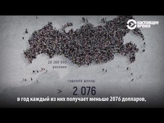 Голикова призналась 20 млн россиян – за чертой бедности. Официально.