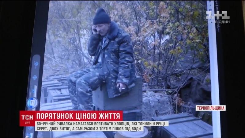 11_На Тернопільщині 60-річний рибалка ціною свого життя врятував з води двох хлопці
