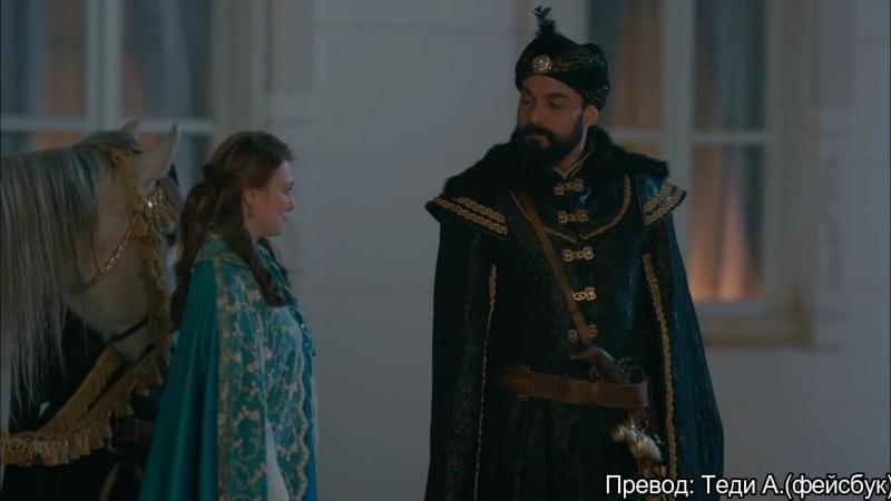 Султана на сърцето ми / Султан Моего Сердца еп. 3 Анна и Махмуд пред двореца - бг.суб.
