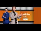 Самое полезное утро 10 марта на РЕН ТВ