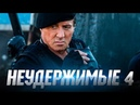 Неудержимые 4 Обзор / Тизер-трейлер на русском