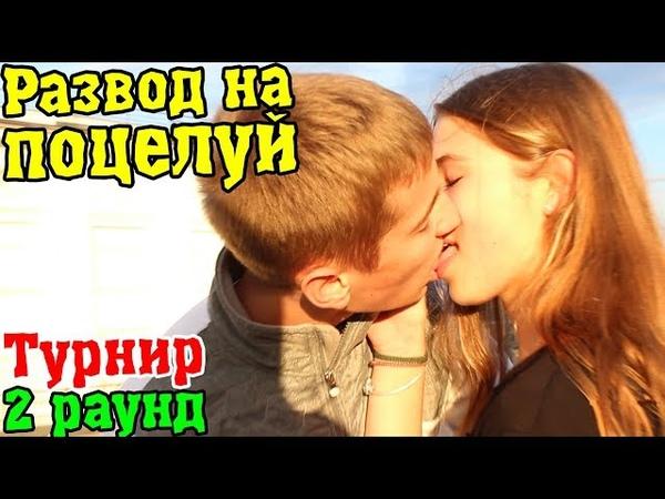 Kissing prank ПИКАП КАК ПОЦЕЛОВАТЬ ДЕВУШКУ В ПЕРВЫЙ РАЗ ПРАНК РАЗВОД НА ПОЦЕЛУИ РЕАКЦИЯ НА МОМЕНТЫ