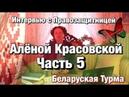 Интервью с Белорусской правозащитницей Алёной Красовской 5 часть