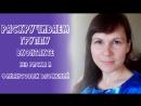Раскручиваем группу Вконтакте без рисков и финансовых вложений