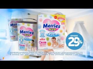 Скидки до 29% на весь ассортимент подгузников и трусиков Merries!