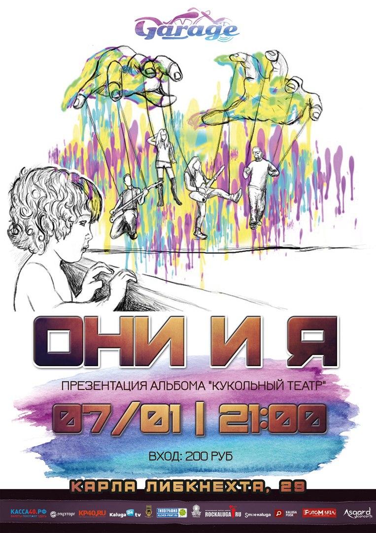 Афиша Калуга 07.01 - ОНИ и Я: презентация альбома - Garage