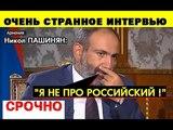 МОЛНИЯ Никол Пашинян
