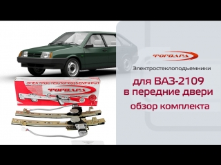 Стеклоподъемники ФОРВАРД для ВАЗ-2109, -21099, -2114, -2115 в передние двери. Обзор комплекта