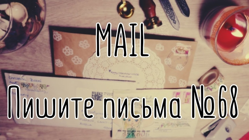 Mail ♥ Пишите письма №68 ♥ Ваши письма ♥ Incoming mail