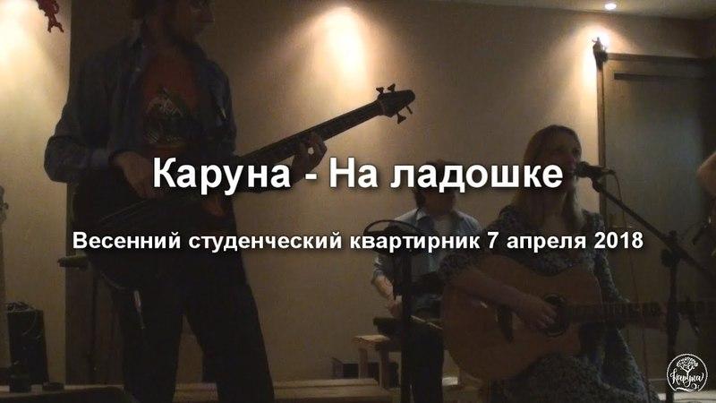 Каруна - На ладошке (Live in Йога-дом 07.04.2018)