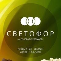 Логотип Антикафе СВЕТОФОР Серпухов