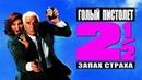 Голый пистолет 2 Запах страха (1991) (BDRip-720p) AVO (Алексей Михалёв) комедия, криминал Лесли Нильсен, Присцилла Пресли, Джордж Кеннеди, Робер Гу