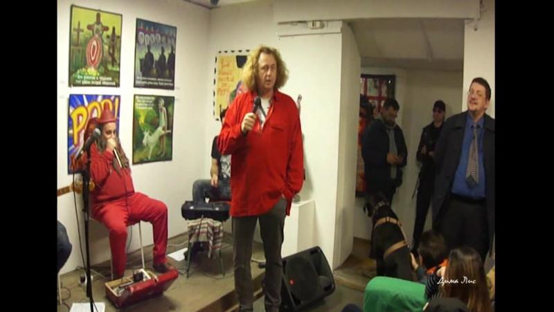 Открытие выставки в Свином рыле. Колхуи. КПРФ КоллекцияПохабногоРусскогоФольклора (9 ноября 2017)
