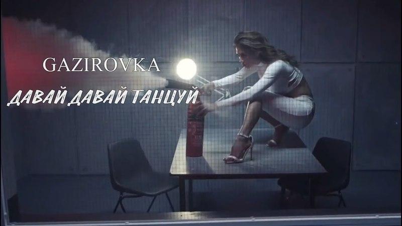 GAZIROVKA Давай давай танцуй VIDEO 2018