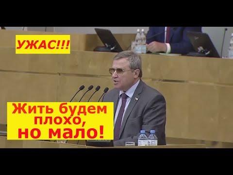 Депутат от КПРФ рассказал и показал, КАК МЫ БУДЕМ ЖИТЬ!