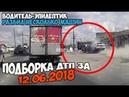 Подборка ДТП 12 06 2018 водитель эпилептик разбил несколько машин