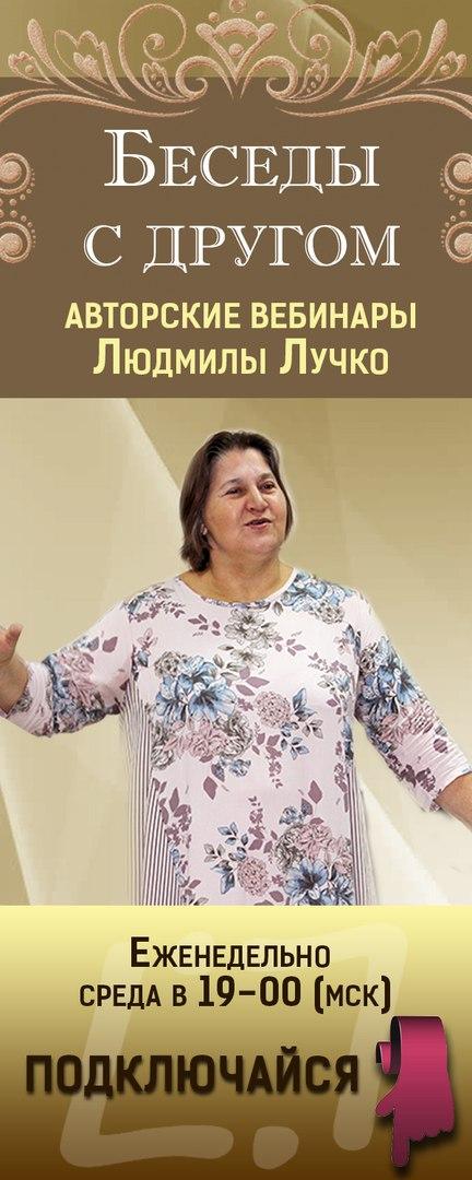 """Афиша Москва """"Беседы с другом"""" вебинары с Людмилой Лучко"""