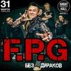 FPG «The best» | 31.03 | Arbat Hall Москва
