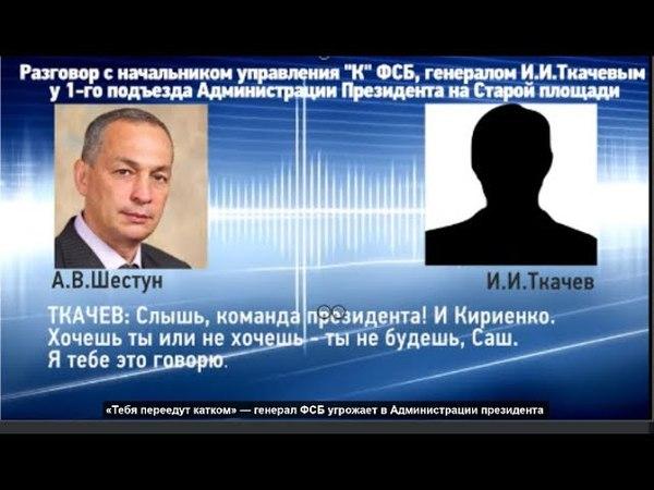 Тебя переедут катком, - генерал ФСБ угрожает в Администрации Президента