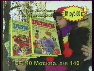 Реклама (ОРТ, февраль 1999)
