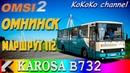 OMSI 2 Омнинск 112 Karosa B 732 ▷ Ko 031