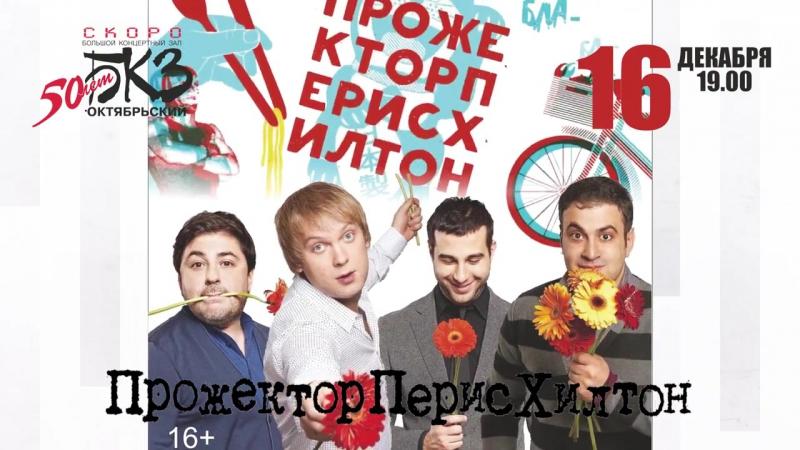 ПрожекторПерисХилтон - 16 декабря 2017 - БКЗ Октябрьский