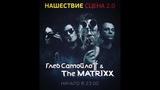 Глеб Самойлов и The Matrixx на фестивале