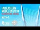 [FEMUN 2018] Far Eastern Model UN 2018   Дальневосточная Модель ООН 2018