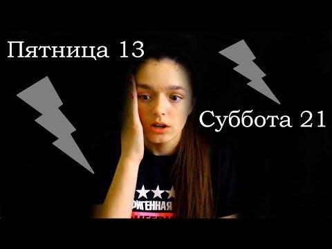 ПОВТОР ПЯТНИЦЫ 13