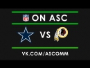 NFL | Cowboys VS Redskins