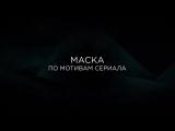 Мир Дикого Запада   Маска ВКонтакте