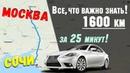 В Сочи на Машине по М4 ДОН Где безопасно поесть Цены на Бензин и Дорогу Ночь в Ростове